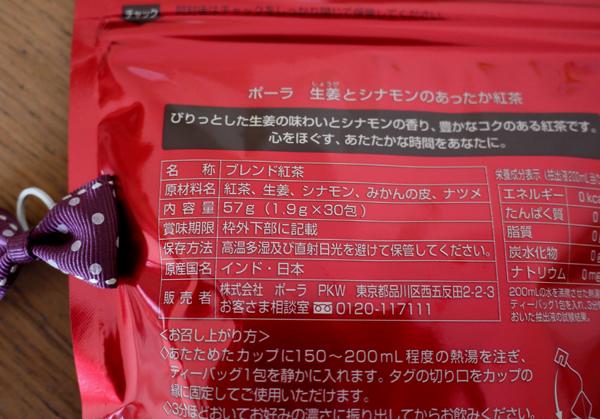 生姜とシナモンのあったか紅茶原材料