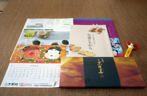 発酵黒生姜同封物