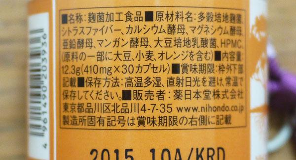 酵素[Kou-so]原材料
