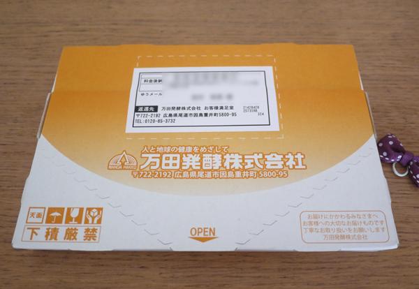 万田酵素プラス温外箱