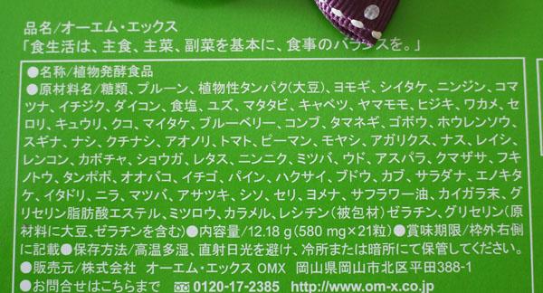 OM-X原材料