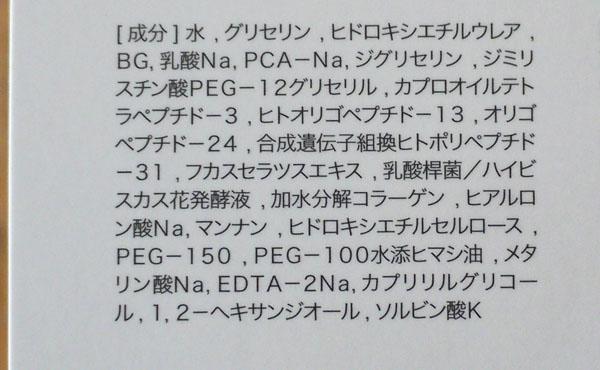 10-YBローション成分