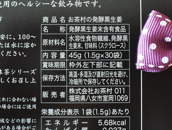 発酵黒生姜原材料