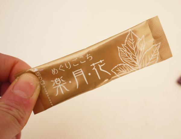 楽・月・花(有限会社マイケア)の本音レビュー